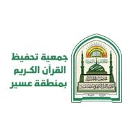 جمعية تحفيظ القرآن تعلن عن وظائف شاغرة لديها