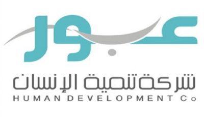 شركة تنمية الإنسان (عبور) تعلن عن وظائف شاغرة لديها