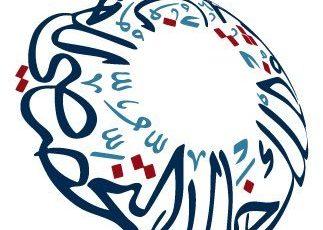 مستشفى الملك خالد التخصصي للعيون يعلن عن وظائف شاغرة لدىه لحملة الدبلوم فأعلى