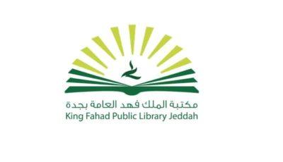 تعلن  مكتبة الملك فهد العامة بجدة عن إقامة دورات تدريبية (عن بُعد) بعدة مجالات