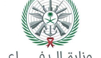 شروط القبول وزارة الدفاع للرجال والنساء لعام 1443 هـ